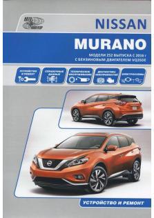 Руководствао по ремонту, эксплуатации и техническому обслуживанию Nissan Murano c 2016 года