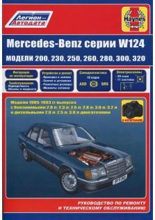 Руководство по ремонту, эксплуатации и техническому обслуживанию Mercedes-Benz W124