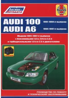 Руководство по ремонту. эксплуатации и техническому обслуживанию Audi 100 / A6 1991 - 1997