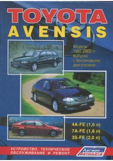 Руководство по ремонту, эксплуатации и техническому обслуживанию TOYOTA (Тойота) AVENSIS бензин с 1997 по 2000