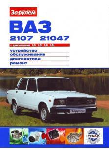2104-2107