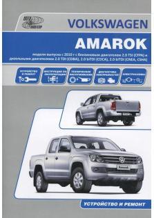 Руководство по ремонту и эксплуатации Volkswagen Amarok с 2010 г бензин / дизель
