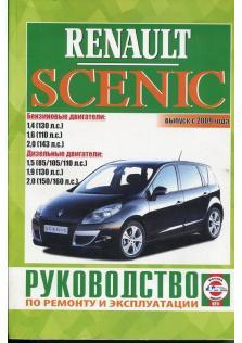Руководство по ремонту, эксплуатации и техническому обслуживанию Renault Scenic III с 2009 г