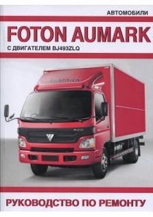 Руководство по ремонту автомобиля Foton Aumark
