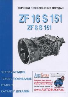 Руководство по ремонту, эксплуатации и техническому обслуживанию КПП ZF16S151 и ZF8S151