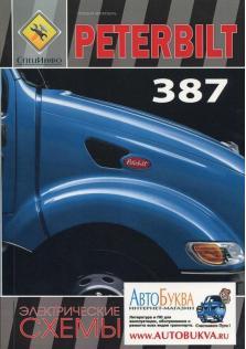 Электрические схемы Peterbilt 387