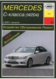 Руководство по ремонту, эксплуатации и техническому обслуживанию автомобиля Mercedes С-класса (W204) с 2007 г выпуска