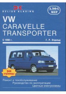 Руководство по ремонту, эксплуатации и техническому обслуживанию Volkswagen Transporter с 1990 года