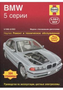 Руководство по ремонту, эксплуатации и техническому обслуживанию BMW 5й серии с 1996 по 2003 гг.