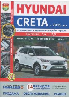 Руководство по ремонту, эксплуатации и техническому обслуживанию Hyundai Creta с 2016