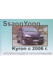 Руководство по эксплуатации и техническому обслуживанию SsangYong Kyron с 2006 года