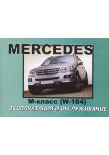Руководство по эксплуатации автомобиля Mercedes M-класс (W-164)