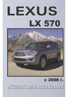 Руководство по эксплуатации и техническому обслуживанию Lexus LX 570 с 2008 года
