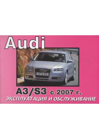 Руководство по эксплуатации и техническому обслуживанию Audi A3 / S3 с 2007 года