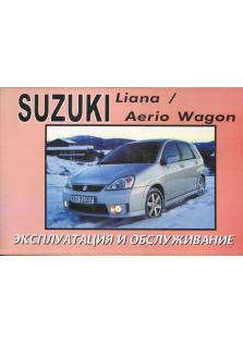 Руководство по эксплуатации и техническому обслуживанию Suzuki Liana / Aerio Wagon с 2001 года