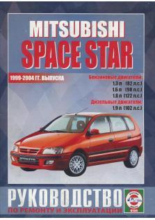 Руководство по ремонту, эксплуатации и техническому обслуживанию Mitsubishi Space Star с 1999 по 2004 гг.