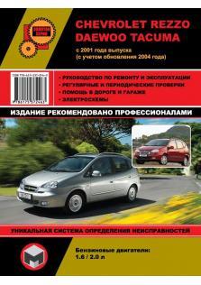 Руководство по ремонту и эксплуатации Chevrolet и Daewoo Tacuma, Rezzo с 2001 года (с учетом модификации 2004 года)
