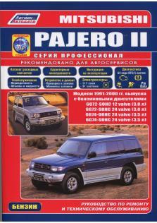 Руководство эксплуатации, техническому обслуживанию и ремонту MITSUBISHI PAJERO (с левосторонним рулевым управлением) бензин с 1991 по 2000