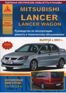 Руководство по ремонту и эксплуатации Mitsubishi Lancer, Lancer Wagon с 2003 года