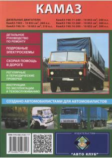 Руководство по ремонту, эксплуатации и техническому обслуживанию автомобилей КАМАЗ