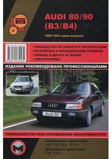 Руководство по ремонту, эксплуатации и техническому обслуживания автомобиля Audi 80/90 (B3/B4) с 1986 по 1994