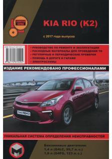 Руководство по ремонту, эксплуатации и техническому обслуживанию автомобиля Kia Rio (K2) с 2017 года