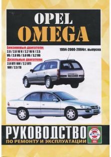 Руководство по ремонту и эксплуатации Opel Omega с 1994 по 2004 г.в.