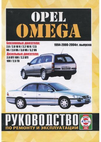 руководство opel omega 2000 года