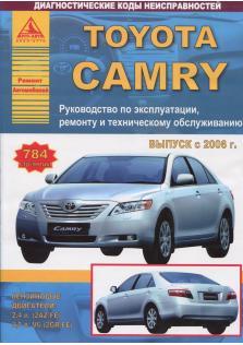 Руководство по ремонту. эксплуатации и техническому обслуживанию Toyota Camry с 2006 г