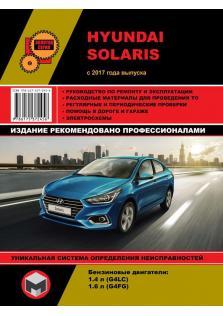 Руководство по ремонту и эксплуатации автомобиля Hyundai Solaris c 2017 г.