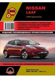 Руководство по ремонту, эксплуатации Nissan Leaf с 2010 года (обновления 2012 г.)