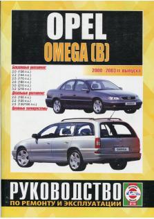 Omega с 1999 года по 2003