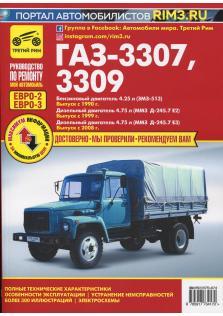 3307, -08, -09 с 1990 года