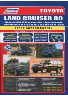 Руководство по ремонту и эксплуатации TOYOTA Land Cruiser 80 (81 GX/VX) с 1990 по 1998 год