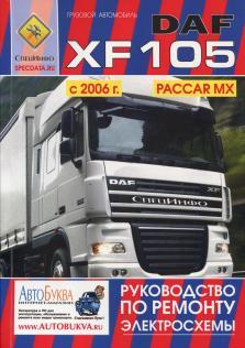 Руководство по ремонту грузовых автомобилей DAF XF105 (Том 2)