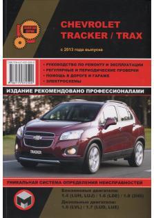 Руководство по ремонту, эксплуатации и техническому обслуживанию Chevrolet Tracker / Trax с 2013 года