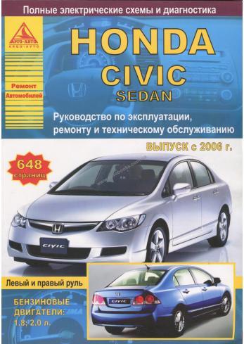 Руководство по ремонту, эксплуатции и техническому обслуживанию Honda Civic седан с 2006 года