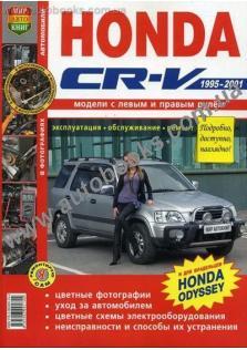 Руководство по эксплуатации, техническому обслуживанию и ремонту автомобилей Honda (Хонда) CR-V / Odyssey, бензин с 1995 по 2001 г