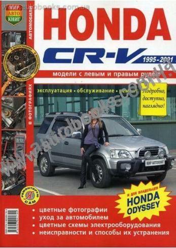 CR-V-Odyssey с 1995 года по 2000