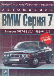 Руководство по ремонту и эксплуатации BMW серии 7 с 1977 по 1994 года