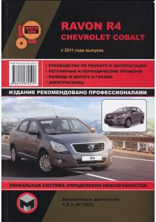Руководство по ремонту, эксплуатации и техническому обслуживанию автомобиля Ravom R4 Chevrolet Cobalt с 2011 года