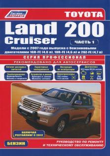 Руководство по ремонту и эксплуатации автомобиля Toyota Land Cruiser 200 с 2007 года (+ рестайлинг 2012 г.) Бензин
