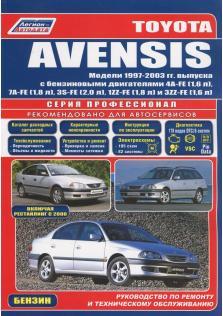 Руководство по ремонту, эксплуатации и техническому обслуживанию TOYOTA AVENSIS с 1997 по 2003 год