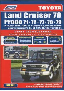 Руководство по ремонту и эксплуатации автомобиля Toyota Land Cruiser Prado 70 с 1985 по 1996 г Дизель