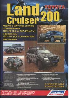 Руководство по ремонту и эксплуатации автомобиля Toyota Land Cruiser 200 с 2007 года Бензин /Дизель