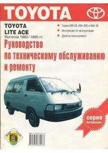 Руководство по ремонту и эксплуатации автомобиля Toyota Lite Ace с 1982 по 1995