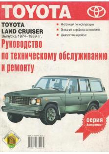 Руководство по ремонту и эксплуатации автомобиля Toyota Land Cruiser с 1974 по 1989 гг.