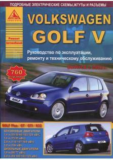 Руководство по ремонту и эксплуатации автомобиля Volkswagen Golf V с 2003 г.