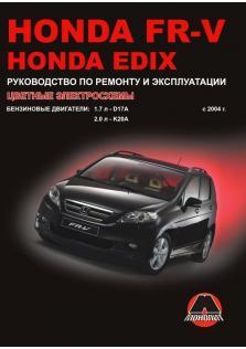 Руководство по ремонту и эксплуатации Honda FR-V / Edix с 2004 года