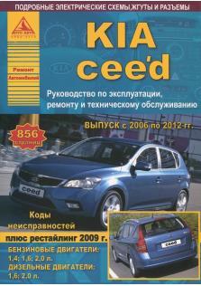 Руководство по ремонту и эксплуатации автомобиля Kia Ceed с 2006 по 2012 года Бензин / Дизель